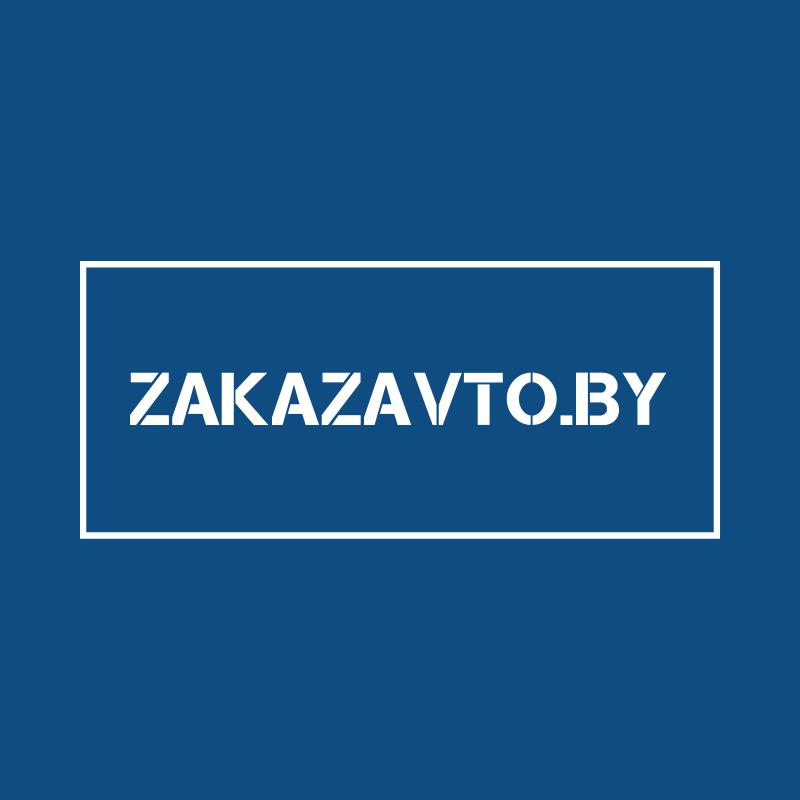 ZakazAvto.by